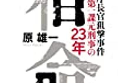 NHKスペシャル未解決事件「警察庁長官狙撃事件」ドラマ版は、ベテラン俳優の演技が圧巻だった。 - うさるの厨二病な読書日記