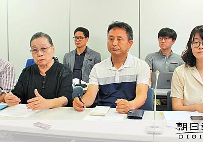 元徴用工問題「対決でなく対話で解決を」 支援者ら会見:朝日新聞デジタル