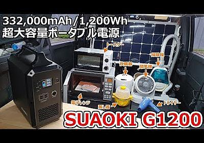 332,000mAhで電子レンジが使える!車中泊に最適の最強ポータブル電源【SUAOKI G1200】