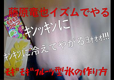 知覚過敏になった藤原竜也さん風にもぎもぎフルーツ氷を作る - 日々を駆け巡るoyayubiSANのブログ