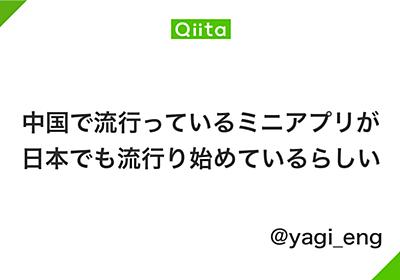 中国で流行っているミニアプリが日本でも流行り始めているらしい - Qiita