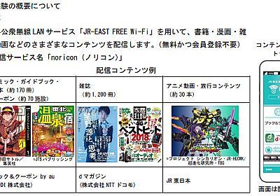 雑誌やマンガ、無料で読み放題、新幹線の無料Wi-Fiで実験 JR東 - ITmedia NEWS