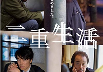 『二重生活』満たされる方法 - 映画@見取り八段