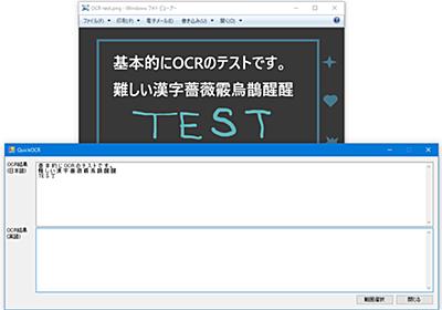 QuickOCR - k本的に無料ソフト・フリーソフト