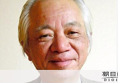坂野潤治さん死去 歴史家、日本近代政治の流れを解明:朝日新聞デジタル