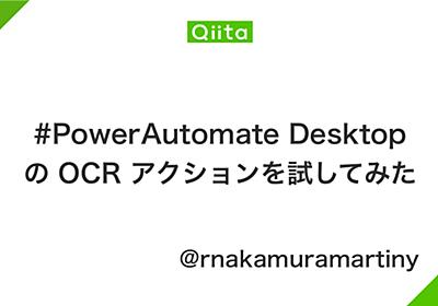 #PowerAutomate Desktop の OCR アクションを試してみた - Qiita