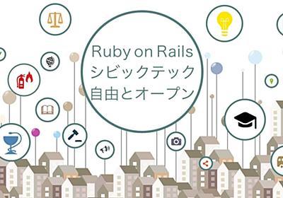 """Rubyとシビックテックの素敵な関係! RailsとDecidimで""""DIY""""な市民活動に参加しよう   アンドエンジニア"""