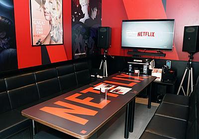 カラオケBOXでNetflix、渋谷に4K/Atmos対応の「Netflixルーム」誕生 - AV Watch