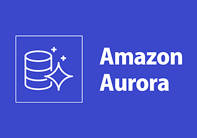 [アップデート] Amazon Aurora でクラスターボリュームサイズの縮小が可能に!不要なデータ削除でコスト削減だ! | Developers.IO