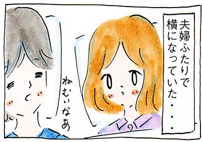 新婚の夜、同じ布団で夫がいった忘れられない言葉【夫婦漫画】 : リンゴ日和。