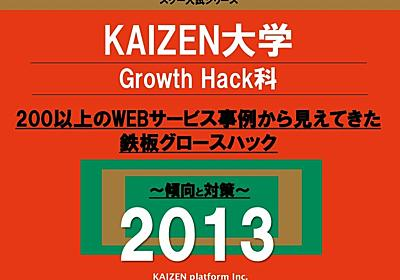200以上のwebサービス事例から見えてきた鉄板グロースハック ~傾向と対策~ 先生:須藤 憲司