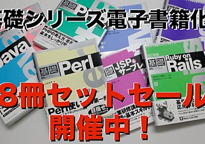 インプレスジャパン「基礎」シリーズ販売開始&8冊セットで9,800円セール中! - 達人出版会日記