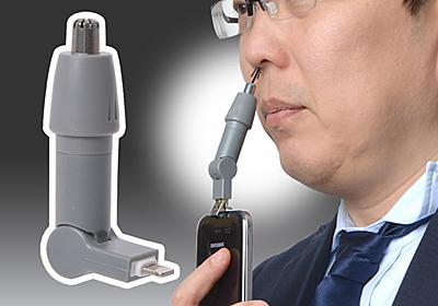 """iPhoneで""""鼻毛処理""""ができる時代に、あると便利な「スマホde鼻毛カッター」が発売 - AKIBA PC Hotline!"""