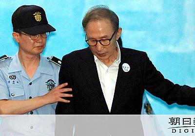 李明博元大統領に懲役17年 横領と賄賂の罪、実刑確定:朝日新聞デジタル