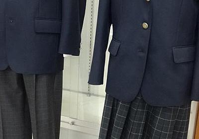 性別に関係なく制服選択可能に 東京・中野区立中 小6アンケきっかけで - 毎日新聞