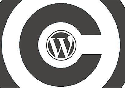 WP Copyright Protection – 不正コピー防止機能を拡張できるWordPressプラグイン | ネタワン