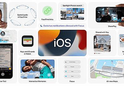 「iOS 15」の配信がスタート、「集中モード」や「テキスト認識表示」など新機能まとめ - GIGAZINE