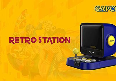 カプコンの新ゲーム機「RETRO STATION」が登場! 「ロックマンX」や「ストII」など10タイトルを内蔵 - ねとらぼ