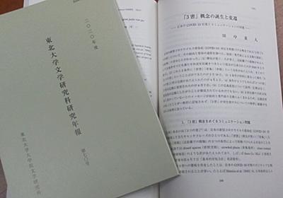 「「3密」概念の誕生と変遷: 日本のCOVID-19対策とコミュニケーションの問題」出版のお知らせ - remcat: 研究資料集