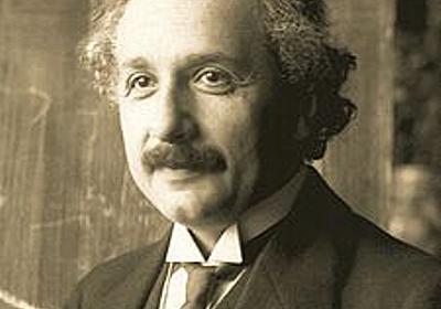 アインシュタインが相対性理論を発表した年齢wwwwwwwwwww:哲学ニュースnwk