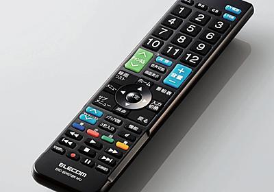 エレコム、テレビとレコーダーの世代やメーカーが異なっても操作できるマルチリモコン - PHILE WEB