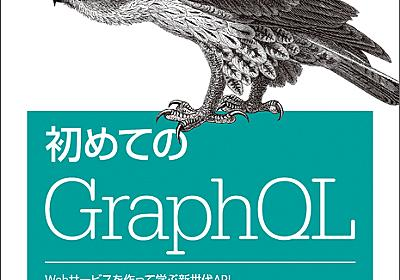 O'Reilly Japan - 初めてのGraphQL