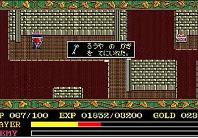 オリジナルの要素はそのままに移植! X68000用ゲームソフト「イースI&II(仮)」が発売決定 - GAME Watch