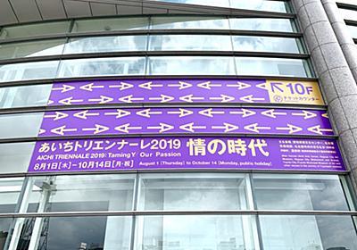 津田大介が「表現の不自由展・その後」について「お詫びと報告」を公開|MAGAZINE | 美術手帖