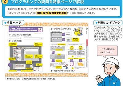 日本語プログラミング言語「なでしこ」、中学の教材に - ITmedia NEWS