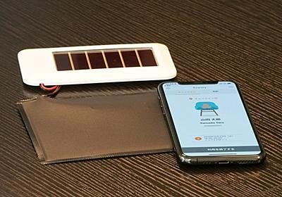 室内照明で発電、電池交換が不要なIoTシートのプロトタイプ開発に成功 - MONOist(モノイスト)