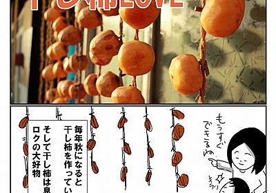 【育児漫画】干し柿を食べたい息子が考えた方法 - 絵描きパパの育児実験記ロクLABO