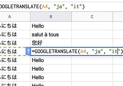 本日のトリビアは「Googleスプレッドシートは翻訳機能がある」です | ギズモード・ジャパン