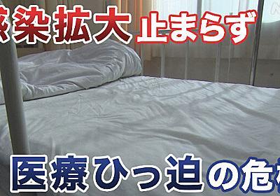 尾身会長「すでに医療ひっ迫」東京感染急増 現場では… | 新型コロナ 国内感染者数 | NHKニュース