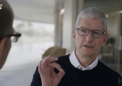 Googleが1000億円超かけるiOSのデフォルト検索エンジン契約についてAppleのティム・クックCEOが語る - GIGAZINE