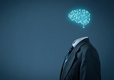 真説・人工知能に関する12の誤解 - ITmedia エンタープライズ