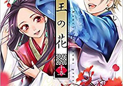 『女王の花』第15巻 和泉かねよし【日刊マンガガイド】 | このマンガがすごい!WEB