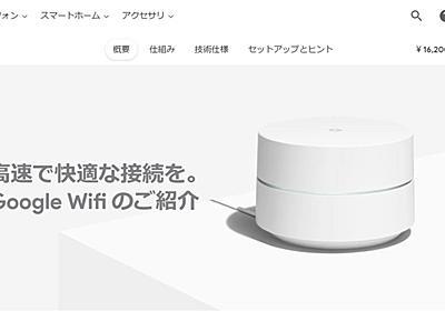 「Google Wifi」あらため「Nest Wifi」も発表か Amazon.comのEero似のデザインに - ITmedia NEWS