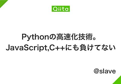 Pythonの高速化技術。JavaScript,C++にも負けてない - Qiita