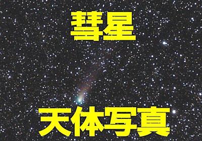 彗星を一眼カメラや望遠鏡で撮影してみた