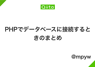 PHPでデータベースに接続するときのまとめ - Qiita