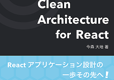 Clean Architecture for React:Archived Technologies