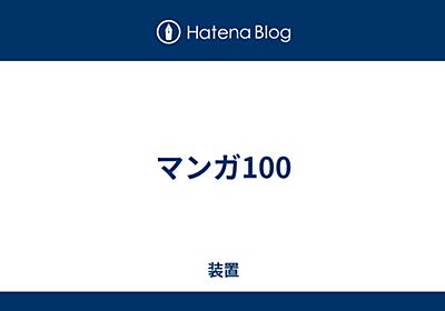 マンガ100 - 装置