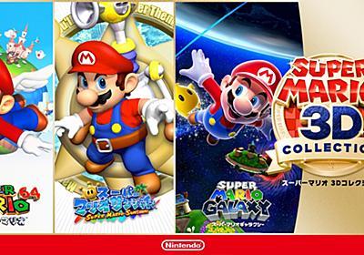 スーパーマリオ 3Dコレクション   Nintendo Switch   任天堂