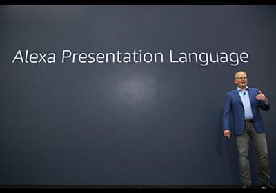 アマゾン、Alexa Presentation Language発表--Echo Showなどを効果的に扱うための新言語 - CNET Japan