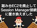 踏み台EC2を廃止してSession Manager接続に置き換えました | by Daichi Harada | Eureka Engineering | Sep, 2021 | Medium