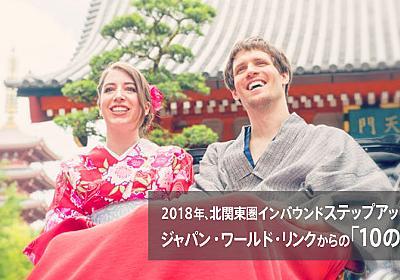 北関東圏のインバウンド観光をステップアップへ「10の提言」 | ジャパン・ワールド・リンク