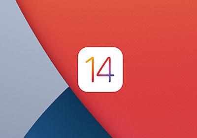 iOS14.0.1・iPadOS 14.0.1・watchOS 7.0.1などがリリース ブラウザとメール設定リセットなど複数のバグ修正 - こぼねみ