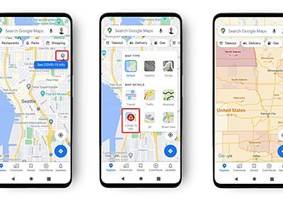 Googleマップに新型コロナ感染状況を色分け表示するレイヤ追加 - ITmedia NEWS