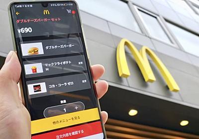 マクドナルド、『スマホ注文』全国導入 もうレジに並ぶ必要なし - Engadget 日本版