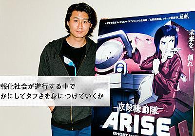 冲方丁が『攻殻機動隊ARISE』で描いた情報化社会の一歩先 - インタビュー : CINRA.NET